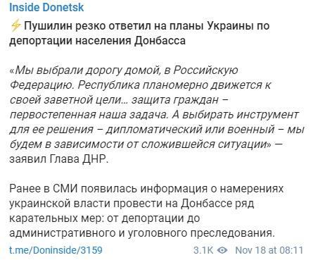 «Мы идем домой»: Пушилин выступил с угрозами в адрес Украины