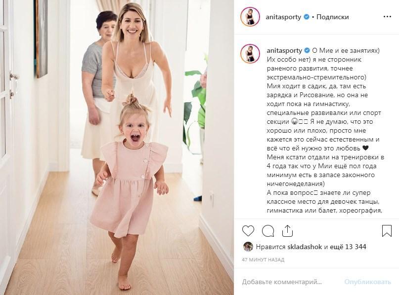 «Она не ходит на гимнастику, специальные развивалки или спорт секции»: Ани Луценко рассказал о воспитании дочери