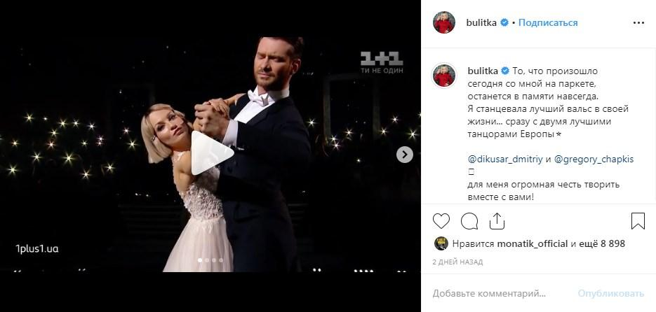 «Кубок будет ваш, ребята!» Виктория Булитко прокомментировал свой выход в финал на шоу «Танцы со звездами»