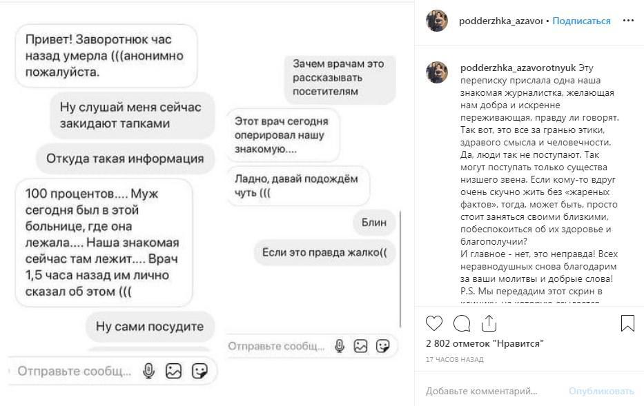 «Заворотнюк час назад умерла»: на странице в «Инстаграм» актрисы появилась новая информация