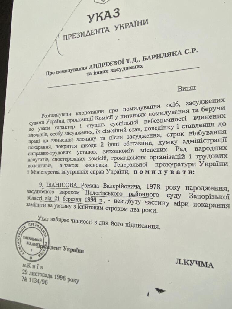 «Был помилован президентом Кучмой»: в сети опубликовали документ, который подтверждает обвинение в педофилии «слуги народа»