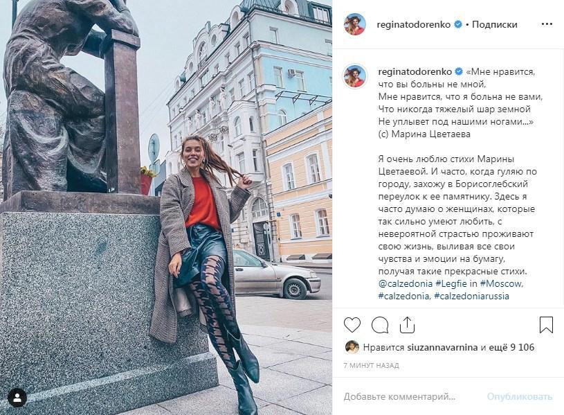 «Красивая»: Регина Тодоренко показала свой уличный стиль, восхитив длинными ногами