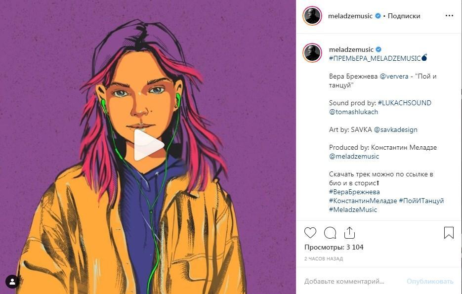 «Как будто бы это Бузова сочинила. Полное разочаование»: Вера Брежнева представила новую песню и нарвалась на критику