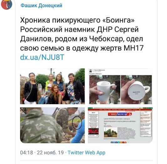 «Трофей из Малайзии»: россиянин одел свою семью в одежду жертв МН17
