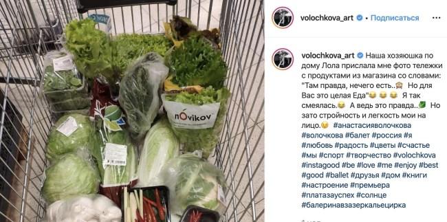 «Тележка c зеленью для козы?»: Продуктовая корзина Анастасии Волочковой шокировала фолловеров