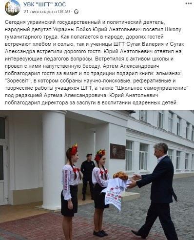 Украина возвращается в советские времена? Детей в Херсоне вывели на мороз в одних рубашках встречать сторонника Путина Бойко