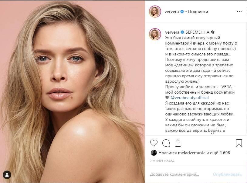 «Беременна!» Вера Брежнева сделала заявление в сети