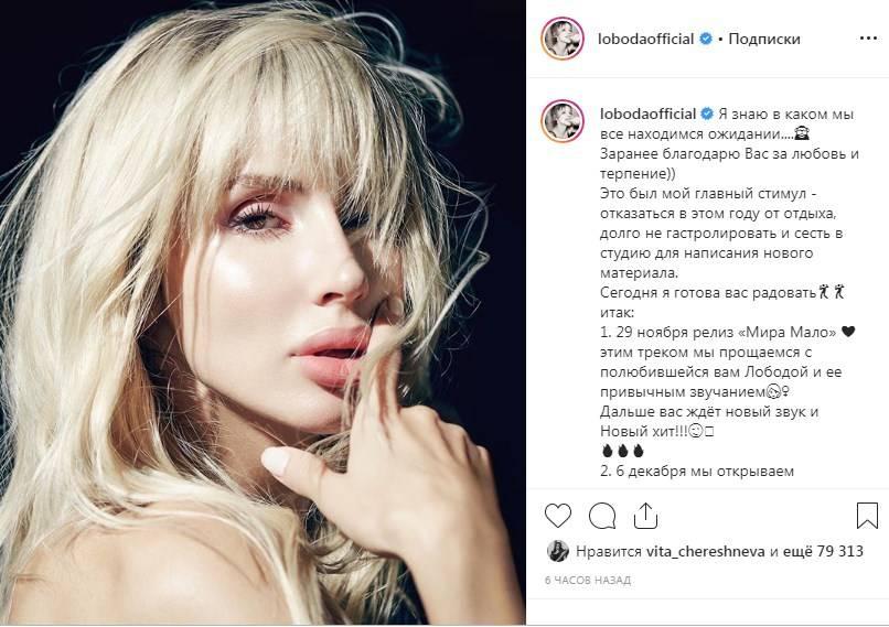 «Мы прощаемся с полюбившейся вам Лободой и ее привычным звучанием»: скандальная украинская певица сделала заявление в сети