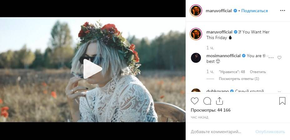 «Украинский фольк шикарен»: Марув в венке и с сигаретой заинтриговала поклонников очередной работой