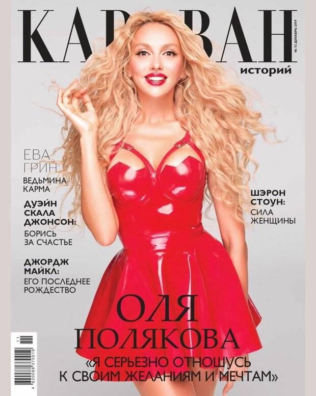 «Щас в платье красном ты стоишь, а нас интересует лишь, что там под ним у тебя»: Оля Полякова украсила собой обложку глянца