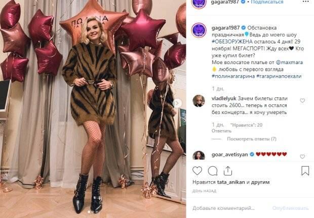 «Ходячий скелет в шубе»: Полина Гагарина показала вышла в свет «волосатой»