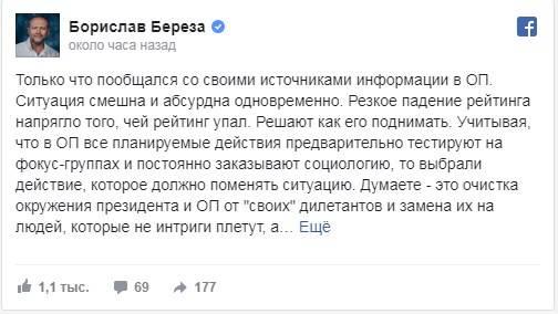 «Наблюдаем пиар-шоу и смотрим, как вместо смыслов нам предлагают форму»: Береза рассказал, как Зеленский планирует поднимать свой рейтинг