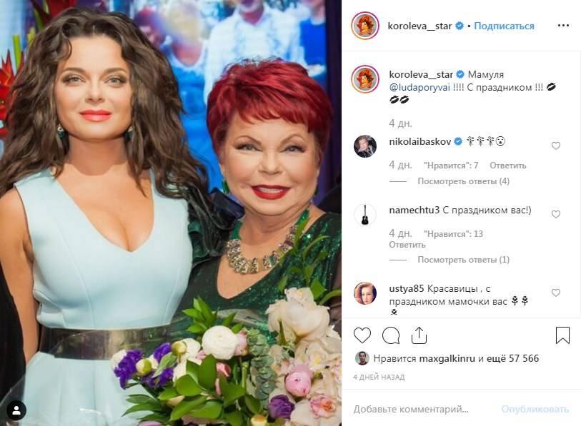 «Она у тебя зажигалочка!» Наташа Королева поделилась фото со своей мамой Людмилой
