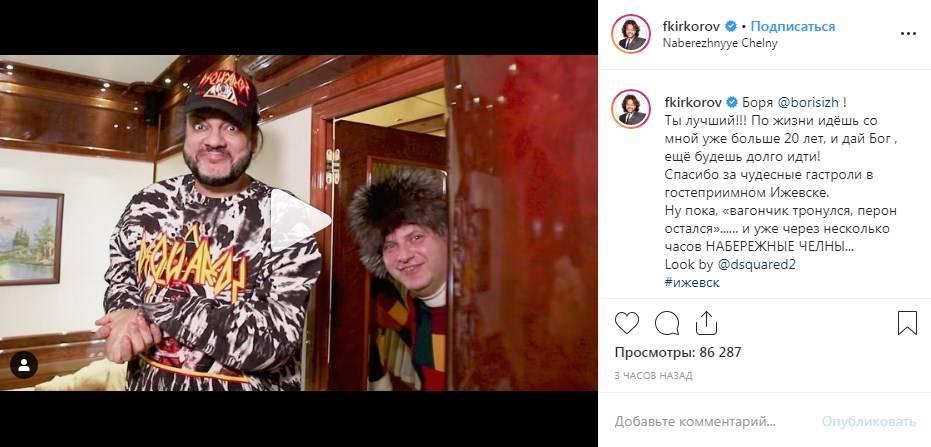 «Ох, эти поклонники Галкина»: Филипп Киркоров показал, в каком роскошном купе передвигается по РФ