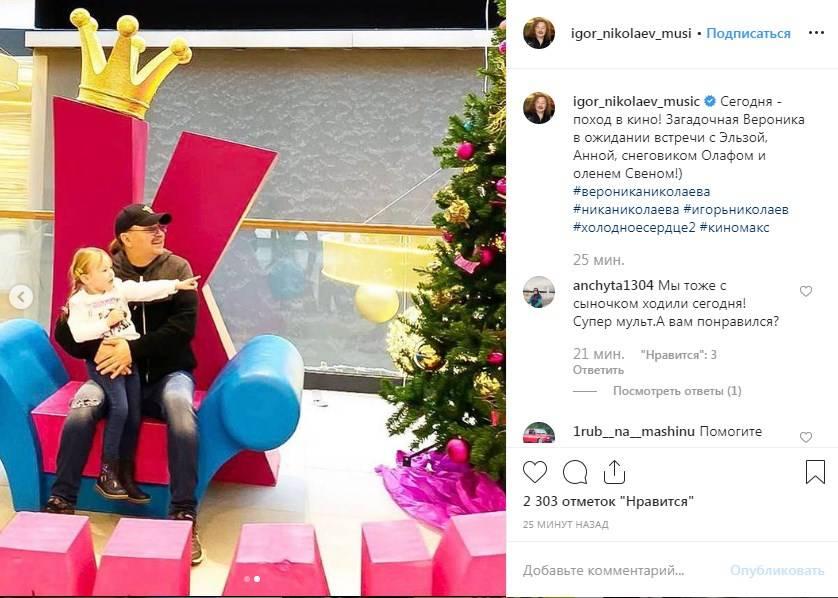 «Копия папа»: Игорь Николаев умилил сеть трогательным фото с дочкой
