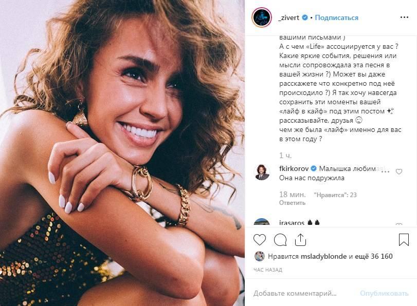 «Это вообще законно быть такой красивой?» Российская певица Zivert рассказала о важном дне в ее жизни, восхитив красивым фото