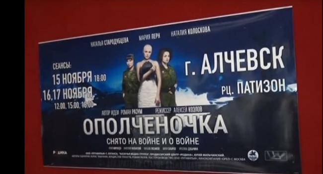 О каком воссоединении может идти речь: в «ЛНР» в кинопрокат выходит «Ополченочка»