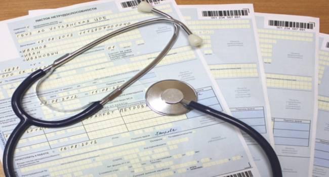 Блогер: невыплата больничных в Украине повлечет очень непредвиденные негативные последствия