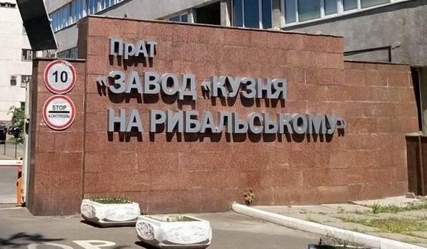 Суд отменил арест с завода Порошенко «Кузня на Рыбальском»