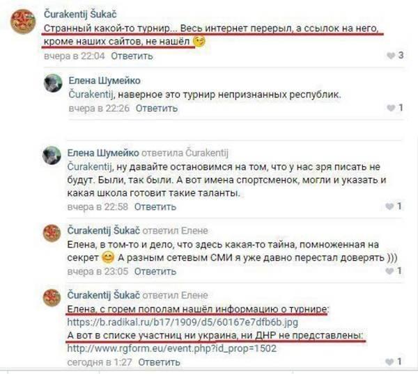 Оккупанты «ДНР» опозорились из-за фейка о спортивном успехе в международном соревновании