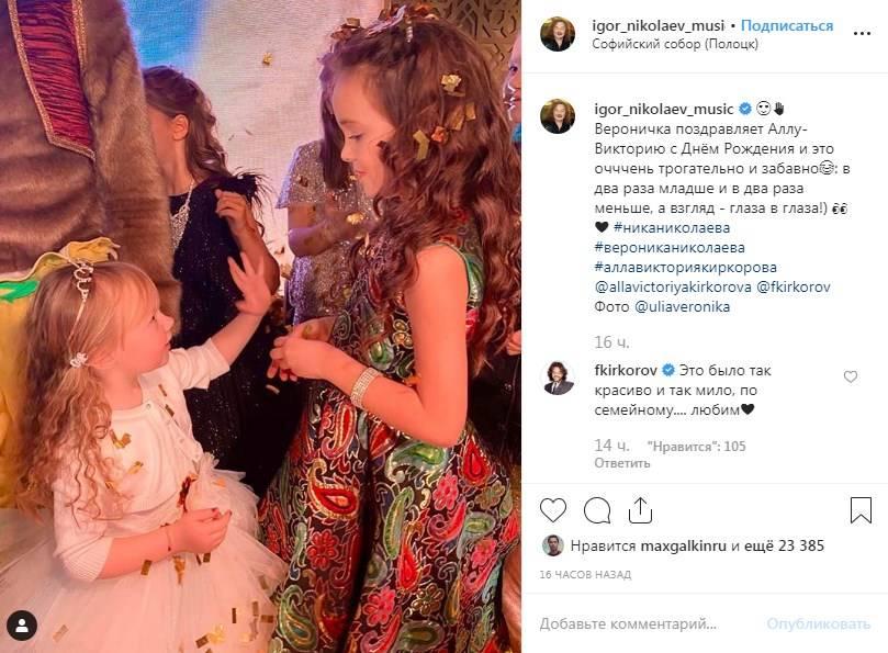 «Милашки и очаровашки маленькие!» Игорь Николаев показал свою дочь на дне рождении Аллы-Виктории Киркоровой
