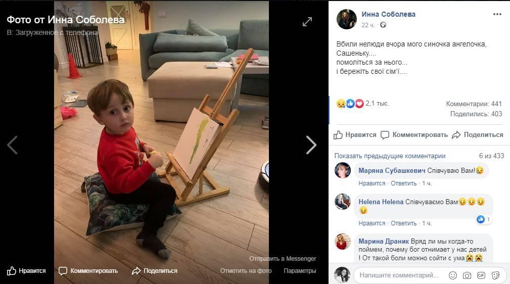 «Вбили нелюди вчора мого синочка ангелочка, Сашеньку»: дружина Соболєва довела мережу до сліз проникливим постом про смерть 3-річного сина