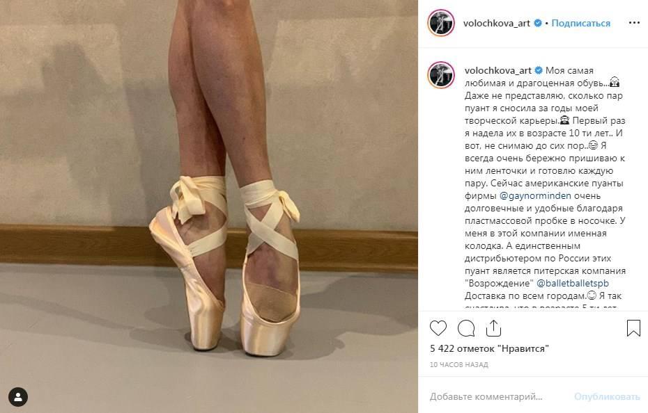 «А что за трупные пятна на ногах?» Анастасия Волочкова напугала пользователей сети, выложив новое фото