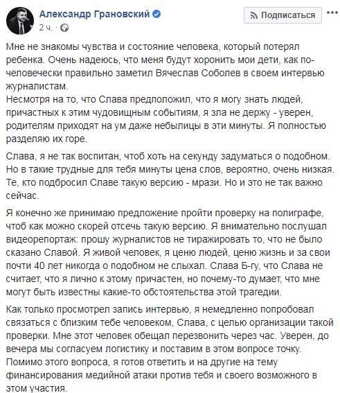 «Слава, я не так воспитан, чтоб хоть на секунду задуматься о подобном»: Грановский отреагировал на слова Соболева относительно убийства его ребенка