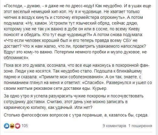 «Какая эталонная нелюдь»: в сети скандал из-за главного редактора Cosmopolitan, которая обозвала прощание с Героем Украины похоронной фан-зоной