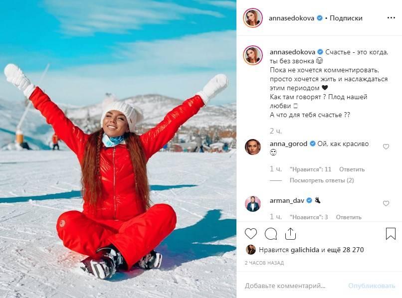 «Опять беременная?» Анна Седокова заинтриговала новым постом