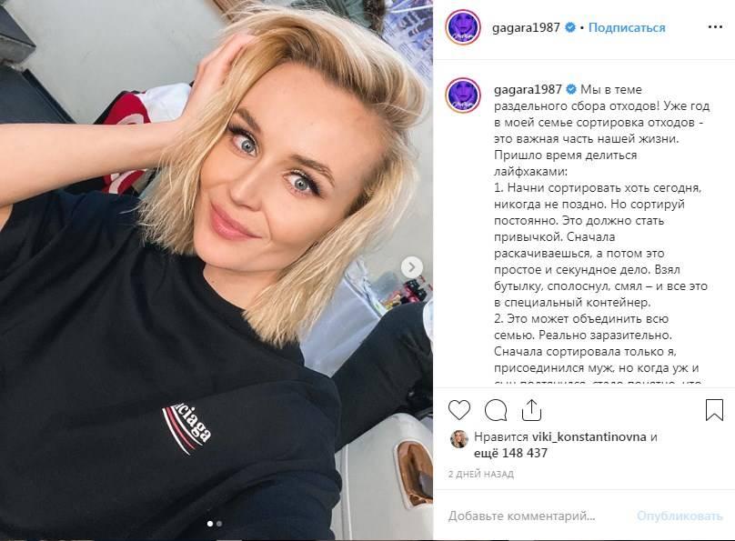 «Это важная часть нашей жизни»: Полина Гагарина рассказала о хорошем правиле в ее семье
