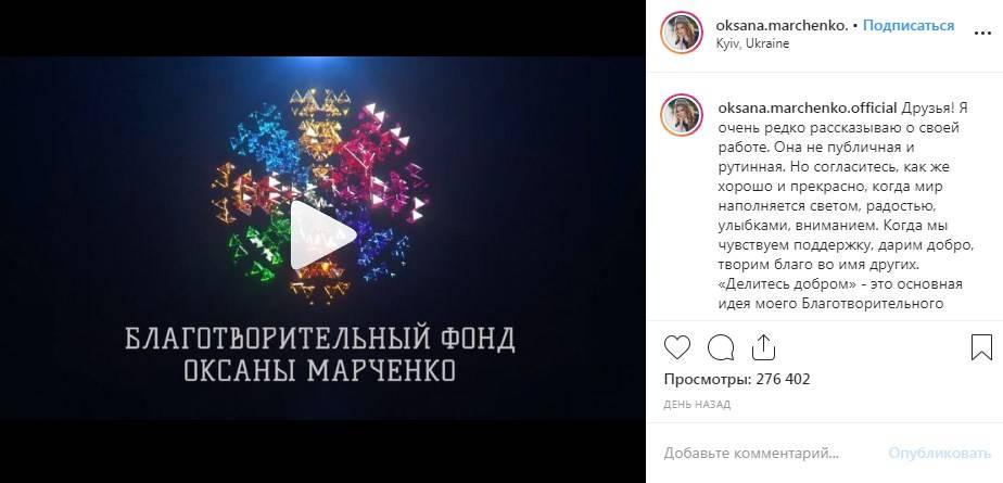«Я очень редко рассказываю о своей работе. Она не публичная и рутинная»: Оксана Марченко сообщила об основании собственного фонда