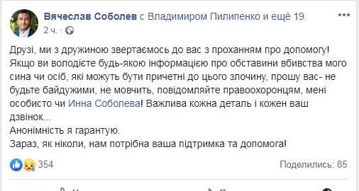 «Прошу вас – не будьте равнодушными, не молчите»: Вячеслав Соболев обратился к украинцам