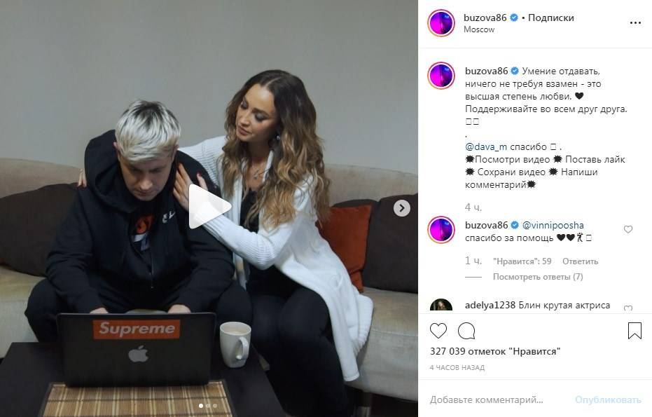 «До слёз»: Оля Бузова поделилась романтичным видео с мужчиной