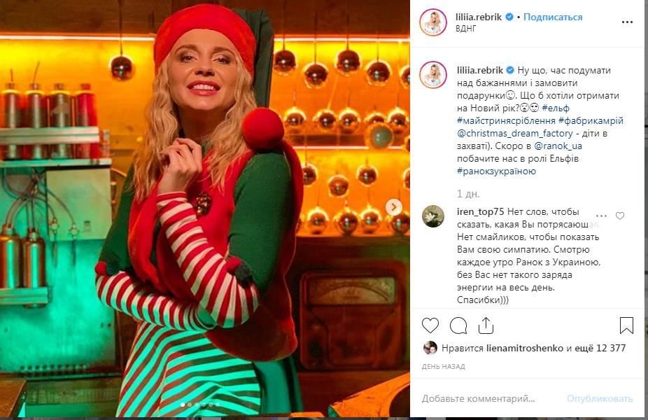 «Ви завжди даруєте позитив людям»: Лілія Ребрик підняла настрій підписникам, примірявши костюм ельфа