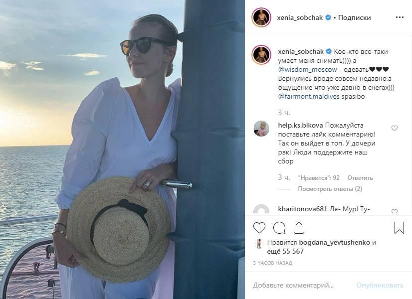 «Ты же замужем, а тебя все еще «снимают»?» Ксения Собчак показала пляжное фото и нарвалась на критику