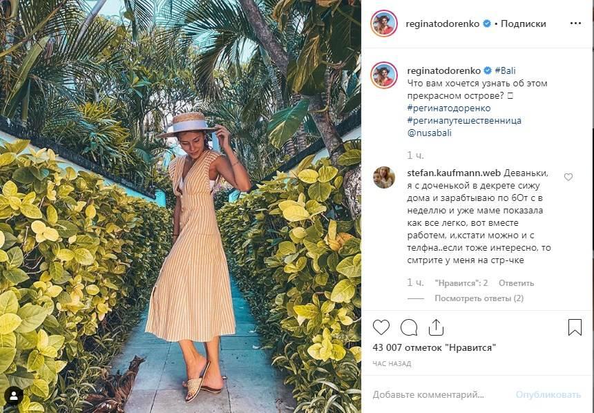«Стройняшка такая!» Регина Тодоренко поделилась первым фото с Бали, напугав своей худобой