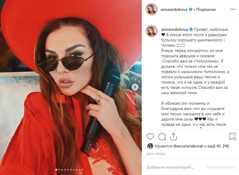 «Сидел на шее»: Анна Седокова рассказала об отношениях с мужчиной