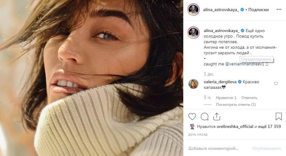 «А красивая-то какая»: Алина Астровская покорила сеть своим «уютным» фото