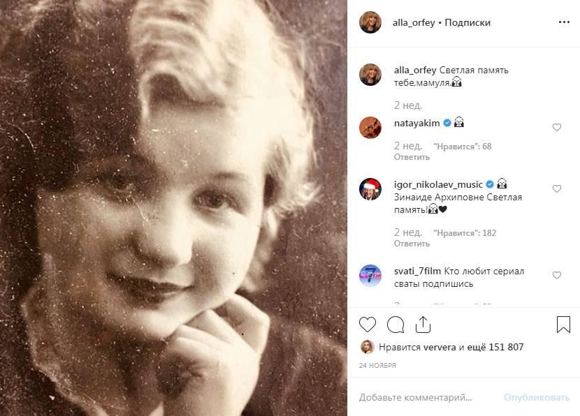 «Вы так похожи на нее»: Алла Пугачева опубликовала фото своей мамы
