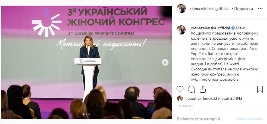 «Мені пощастило працювати в чоловічому колективі впродовж усього життя»: Олена Зеленскька виступила на Українському жіночому конгресі