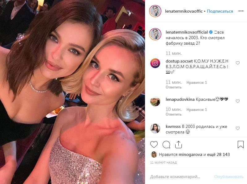 «Все началось в 2003»: Елена Темникова вспомнила, как стартовала ее карьера в шоу-бизнесе