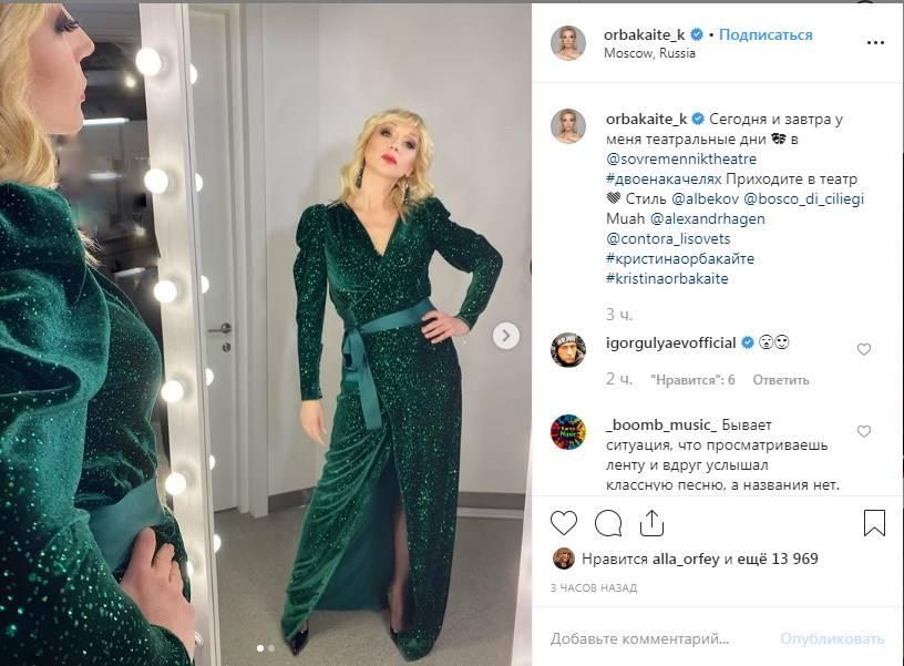 «Благородную красоту не чем не испортишь»: Кристина Орбакайте восхитила сеть роскошным платьем
