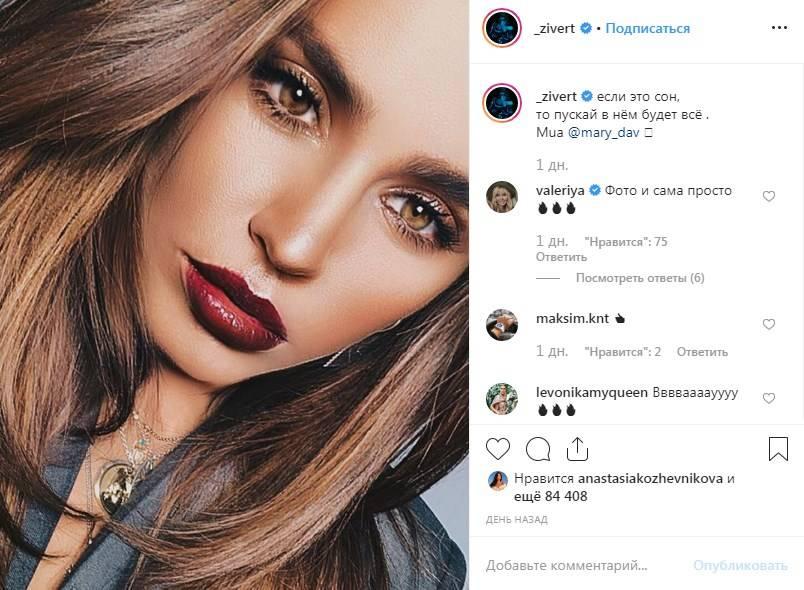 «И пусть все модели мира отдохнут»:  российская певица Зиверт поделилась в сети новым фото, которое восхитило поклонников