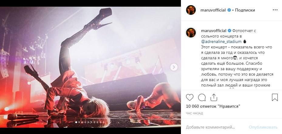 «Гололед?» Марув показала странные фото со своего выступления, стоя на сцене на голове