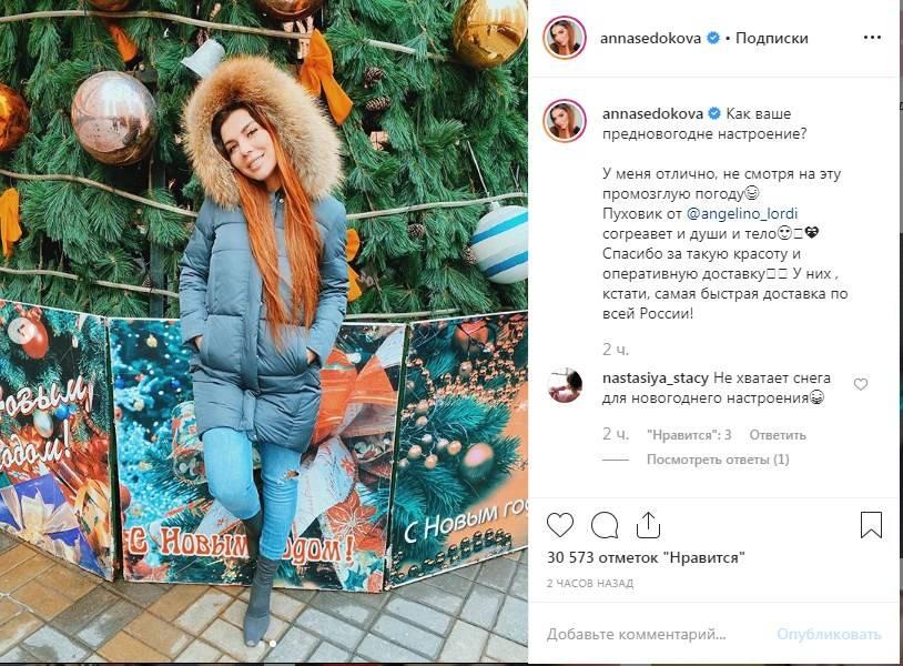 «Странно, что Аня после своих невероятных пуховиков lastory рекламирует такое»: Седокова удивила поклонников новым постом