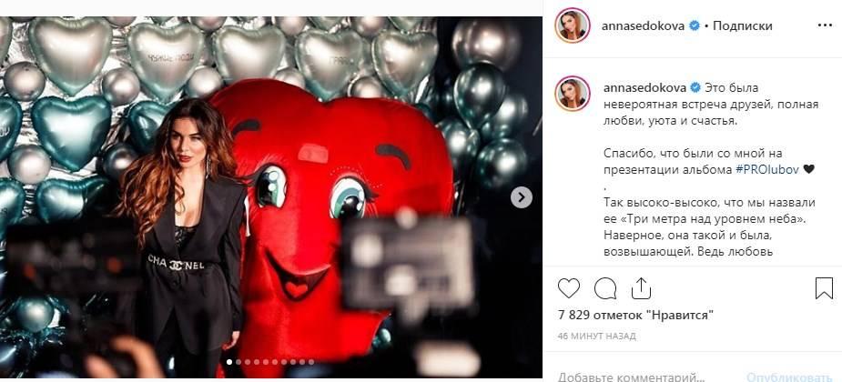 «Ты классная, малышка»: Анна Седокова поделилась фотографиями с презентации своего нового альбома