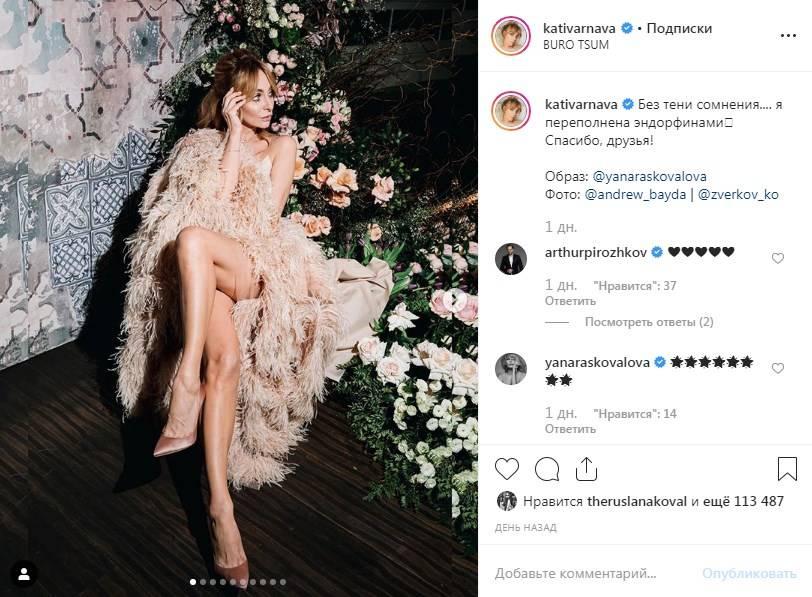 «Невозможной красоты человек»: Екатерина Варнава показала фотографии со своего дня рождения, засветив стройные ноги в оригинальном наряде