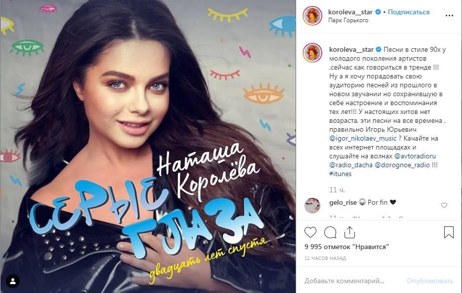«Николаев любит еще»: Наташа Королева наделала шума в сети новым постом в «Инстаграм»