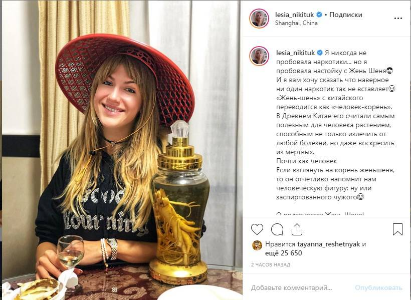 «Я никогда не пробовала наркотики... но»: Леся Никитюк рассказала о своих приключениях в Китае